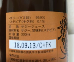 黄酸汁(サジージュース)