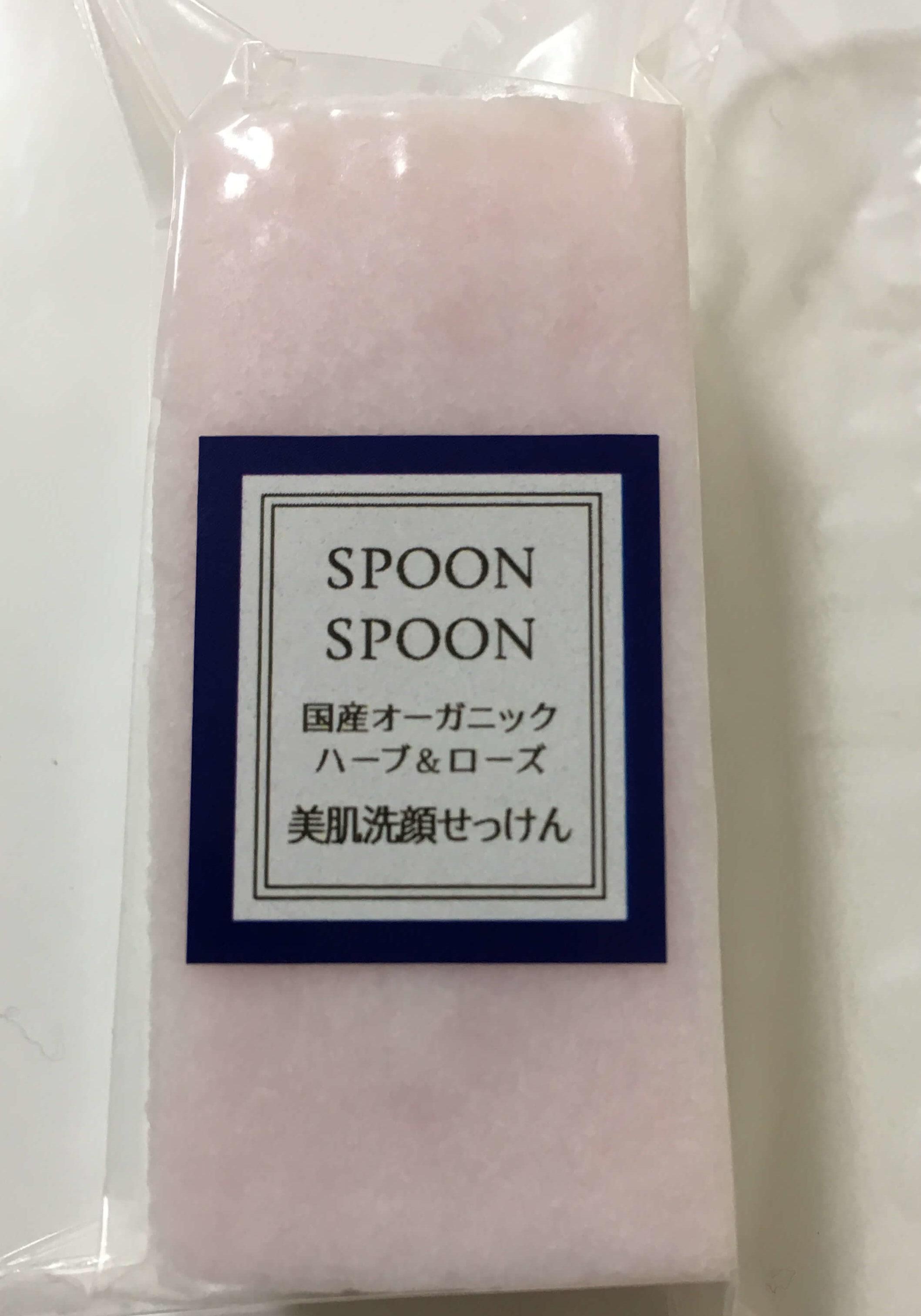 スプーン・スプーンの洗顔石鹸