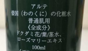 アルテの倭国化粧水